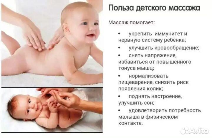 Детский массаж и женский. Мужскому полу не бесп  89894731905 купить 3