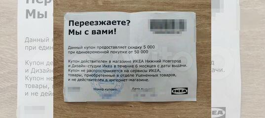 купон икея сертификат Ikea скидка купить в нижегородской области