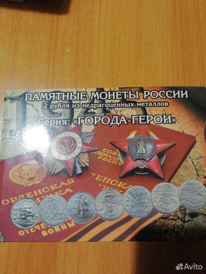 Памятные монеты России 2 рубля. города герой  89016805200 купить 1