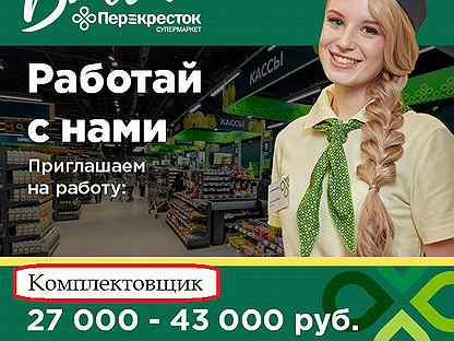 Работа студенту оренбург для девушек sandra alek