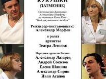 Билеты Пролетая над гнездом кукушки 21.10