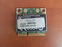 Модуль Broadcom: WiFi+Bluetooth