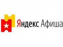 Яндекс.Афиша 500 бонусов — Коллекционирование в Новосибирске