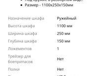Оружейный сейф 1100x250x150