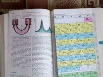 Энциклопедический словарь юного физика и техника