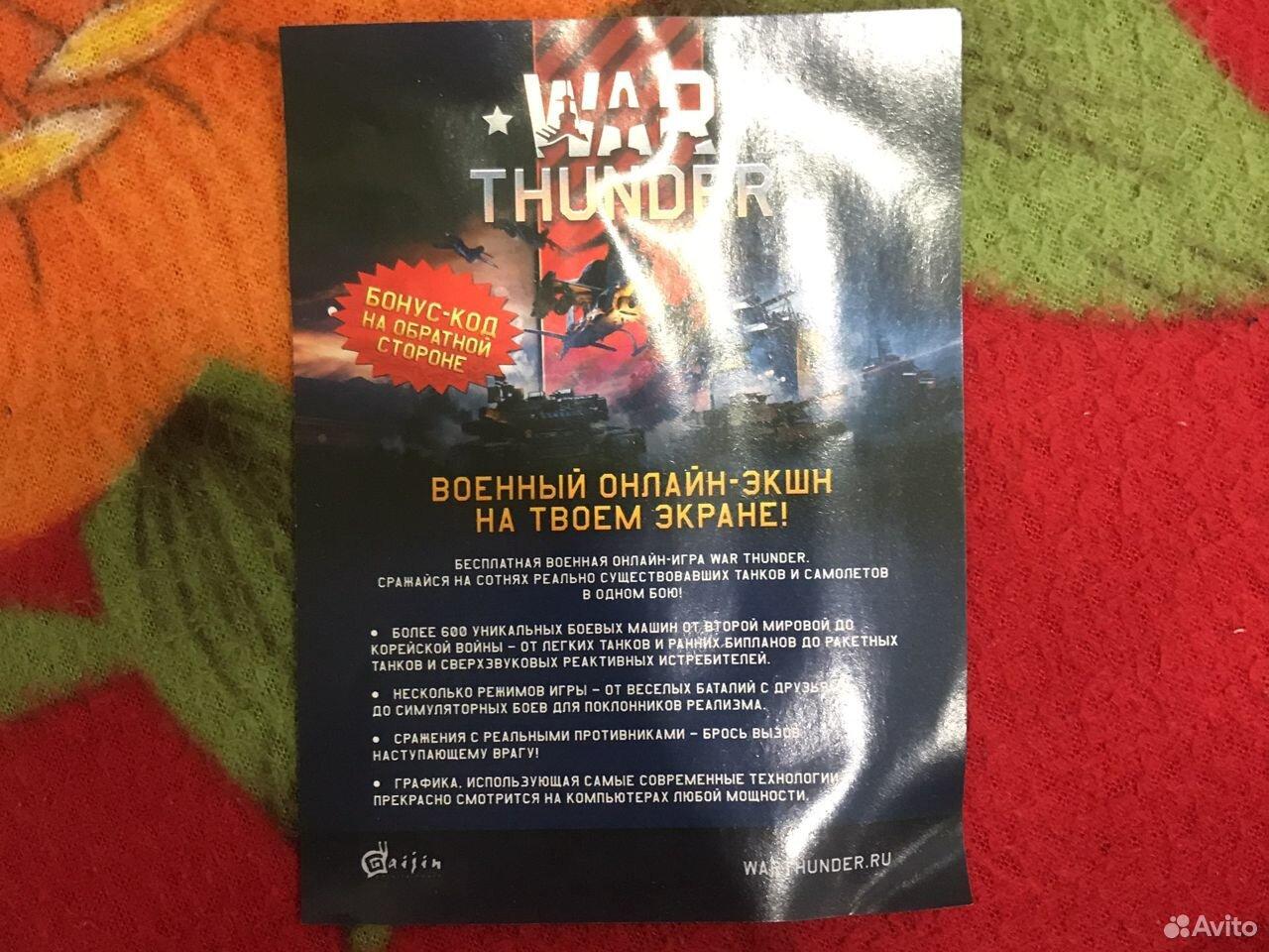 Бонус код War Thunder  89646774497 купить 1