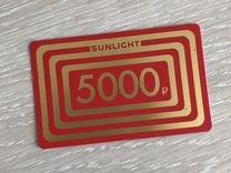 Купон sunlight 5000р
