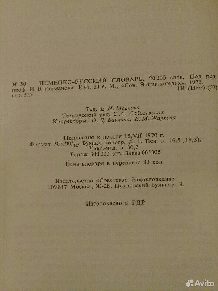 Нем.русск.словарь-карманный  89124616147 купить 2