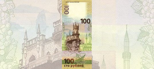 Банкнота Банка России номиналом 100 рублей образца 2015 г., посвящённая Крыму и Севастополю
