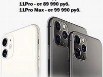 В кредит и рассрочку:iPhone 11, 11 Pro, 11 Max Pro