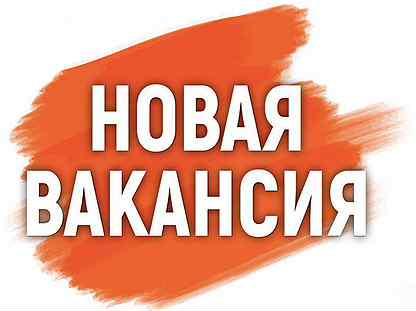 Вакансии для девушек без опыта работы в челябинске модели платьев для женщин за 40 фасон для работы