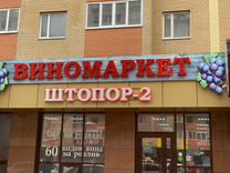 Продаю готовый бизнес магазин «Штопор 2»