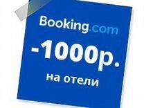 Скидка 1000 на аренду апартаментов на Booking — Билеты и путешествия в Казани