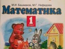Математика 1 класс (Башмаков) (2 части)