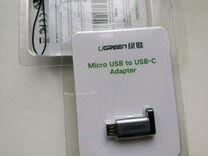 Переходник с USB type c на micro USB (Адаптер )