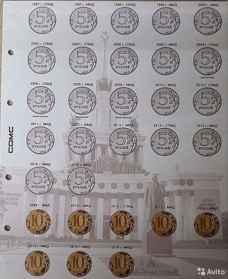 Комплект разделителей для монет
