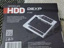Салазки dexp AT-DH01 — Товары для компьютера в Самаре
