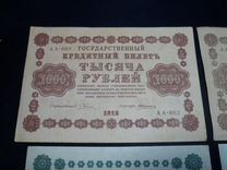 1000 р. 1918 г.(2 шт.)., 250 р. 1918 г.(3 шт)