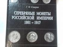 Продаю книги по монетам