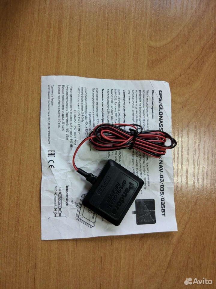 GPS-антенна Pandora NAV-035 новая  89212470271 купить 1