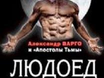 """Художественные книги жанра """"хоррор"""" за 1000 все"""