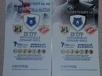 Билеты на футбол. Фк Ростов