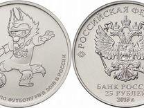 Забивака 25 рублей
