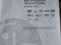 Проигрыватель DVD модель:DS375