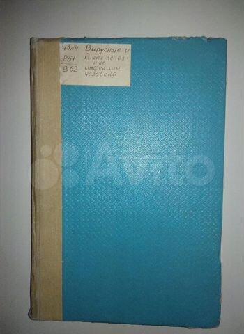 Вирусные и риккетсиозные инфекции человека 1955 г