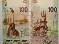 Банкнота 100 рублей 2015 Республика Крым
